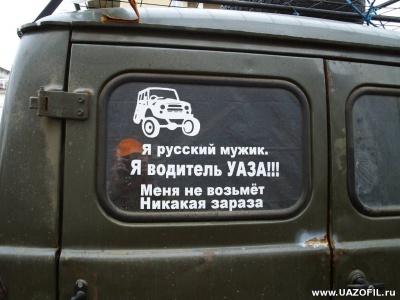 на УАЗ с сайта Uazofil.ru 23.jpg