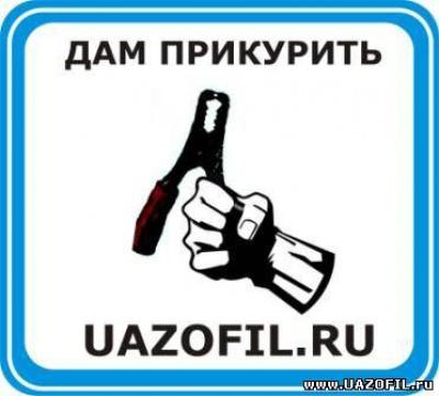 на УАЗ с сайта Uazofil.ru 24.jpg