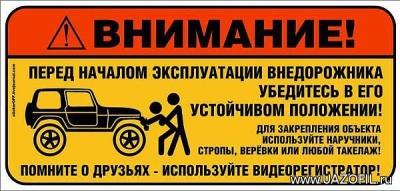 на УАЗ с сайта Uazofil.ru 25.jpg