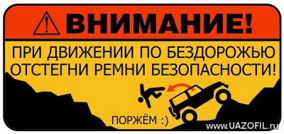 на УАЗ с сайта Uazofil.ru 26.jpg