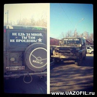 на УАЗ с сайта Uazofil.ru 27.jpg