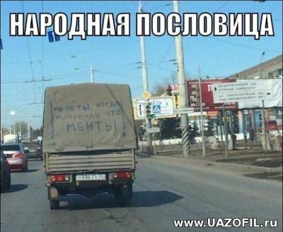 на УАЗ с сайта Uazofil.ru 29.jpg