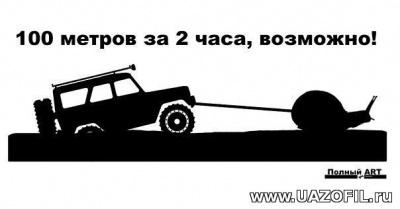 на УАЗ с сайта Uazofil.ru 31.jpg