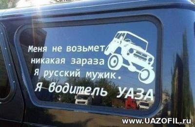 на УАЗ с сайта Uazofil.ru 32.jpg