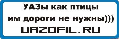 на УАЗ с сайта Uazofil.ru 33.jpg