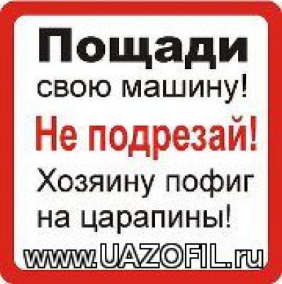 Наклейка на УАЗ с сайта Uazofil.ru 37.jpg