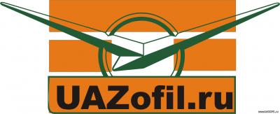 Наклейка на УАЗ с сайта Uazofil.ru 39.png