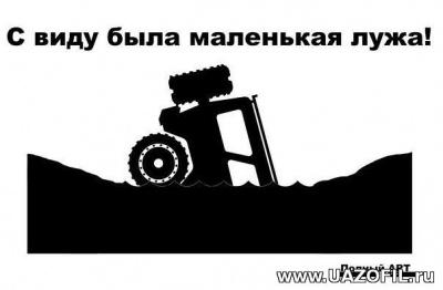 Наклейка на УАЗ с сайта Uazofil.ru 40.jpg